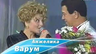 Смотреть клип Анжелика Варум - Я И Ты