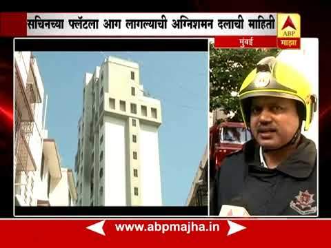 मुंबई : सचिन तेंडुलकर, ऐश्वर्या राय-बच्चनचा फ्लॅट असलेल्या 'ला मेर' इमारतीला आग