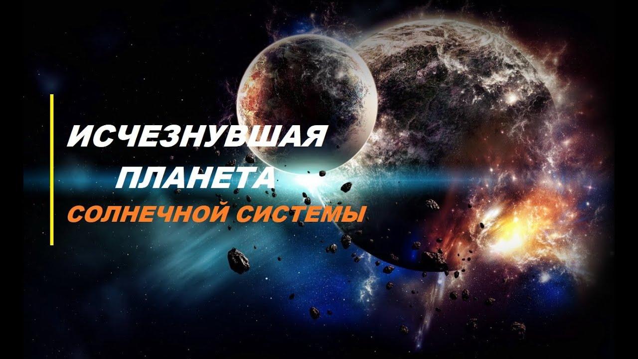 КУДА ИСЧЕЗЛА ПЯТАЯ планета солнечной системы. ФАЭТОН