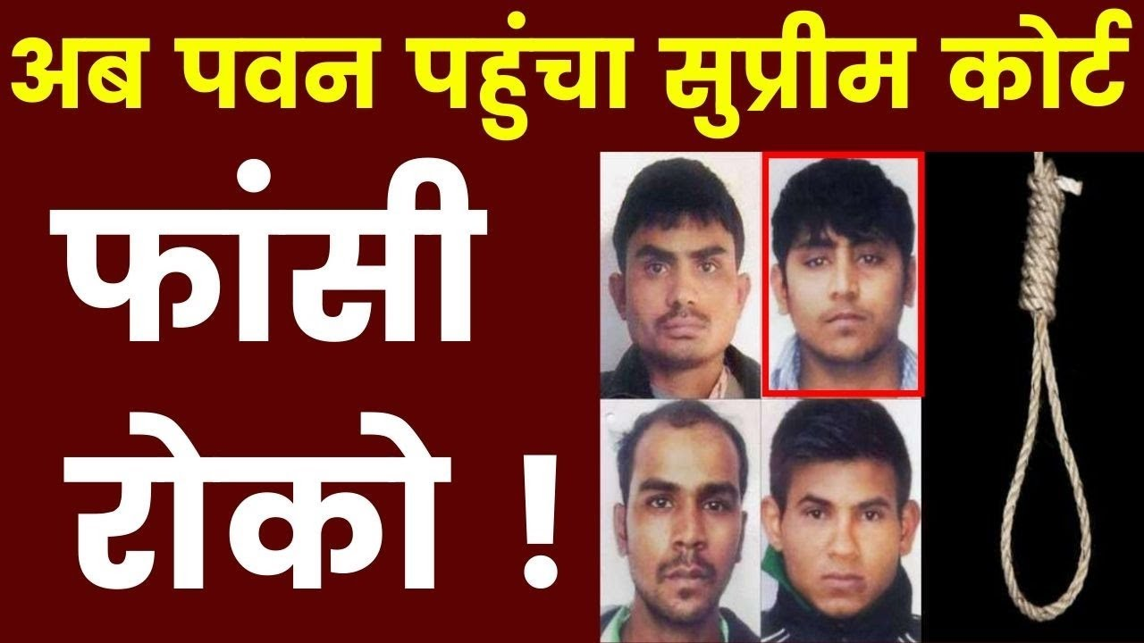 Nirbhaya case Updates: Pawan files curative petition in SC, अब पवन पहुंचा SC फांसी रोको !