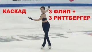 Медведева ПРЫГНУЛА 3 ФЛИП 3 РИТТБЕРГЕР ТУРСЫНБАЕВА тренировка перед КП ШАНХАЙ ТРОФИ