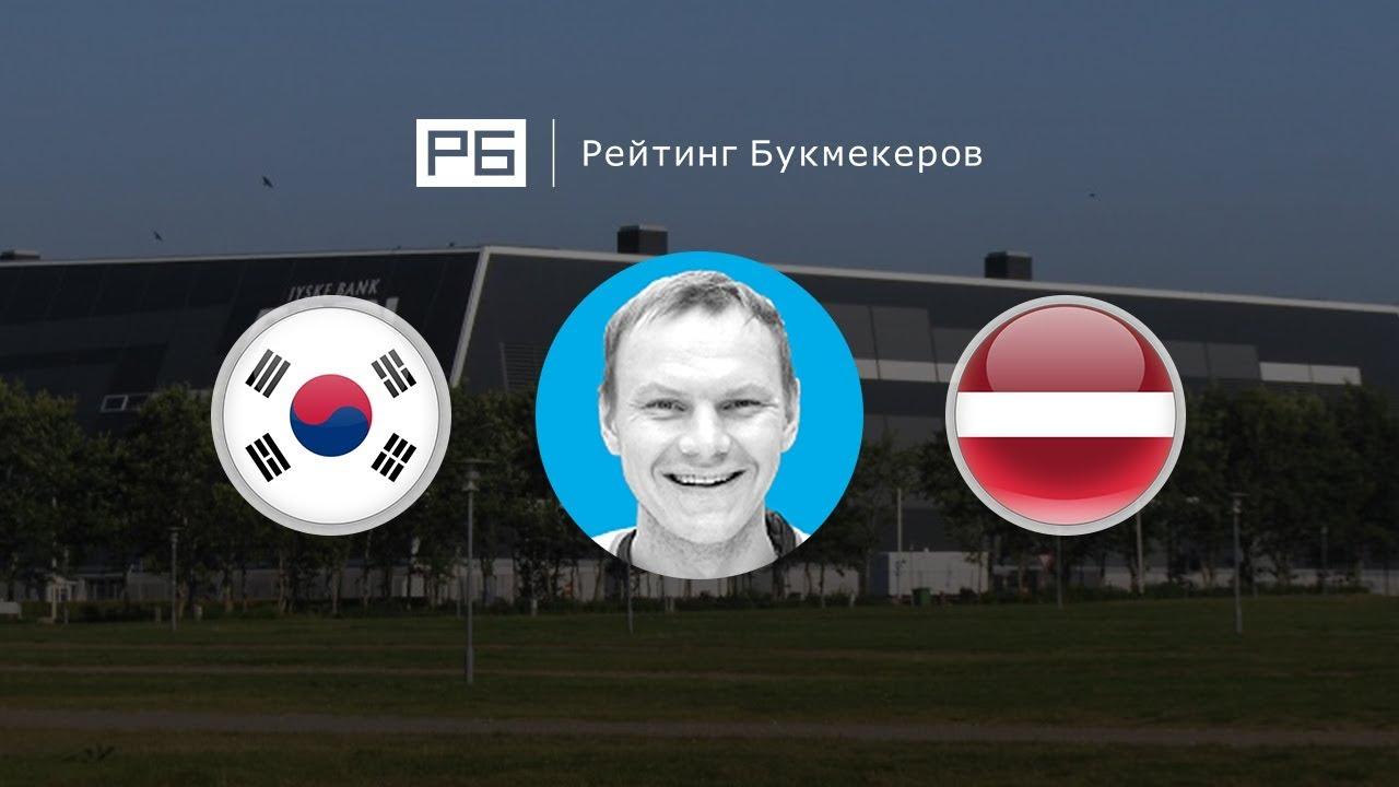 Ставки на матч Франция – Латвия, Чемпионат мира по хоккею 2018