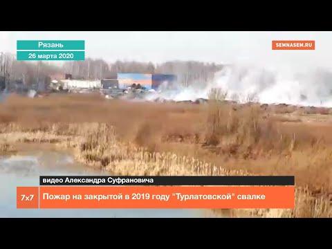 """Пожар на закрытой """"Турлатовской"""" свалке в Рязани"""