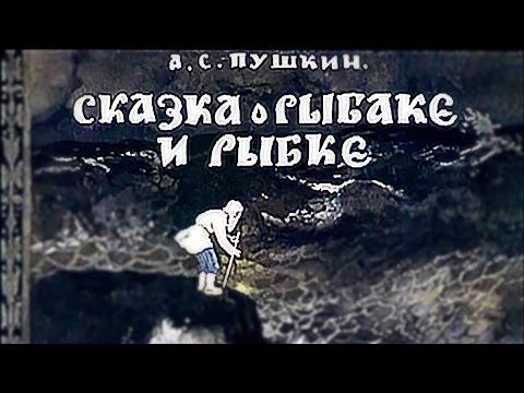 🐟 Сказка о Рыбаке и Рыбке для Малышей. (Диафильм озвученный)