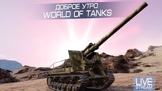 Утро с World of Tanks и Arti25