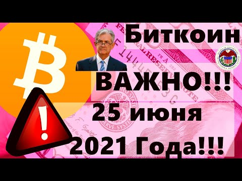 Биткоин ВАЖНО!!! 25 июня 2021 Года!!! ОБВАЛ Шортов по Биткоину минус 50%