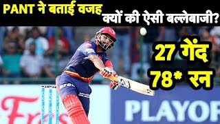 RISHABH PANT says he is Ready to bat at any number in batting Order   Sports Tak