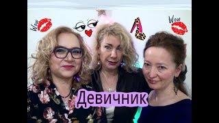 Сексуальность в одежде! Разошлись во мнениях))) ДЕВИЧНИК!