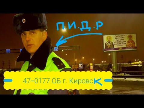 🔞 47 -0177 Непредставленец  ОБ ГИБДД г. Кировск