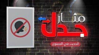مثار جدل    تقديم د.شوقي القاضي   الحديث في الممنوع   د. محمد أيمن الجمال