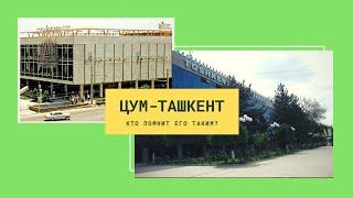 #Ташкент#Цум огляд#Узбекистан#Tashkent#Uzbekistan