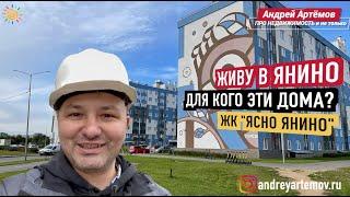 ЖК Ясно Янино KVS Новостройки СПб и Ленобласти
