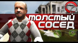 МОЙ ТОЛСТЫЙ СОСЕД - My Fat Neighbor