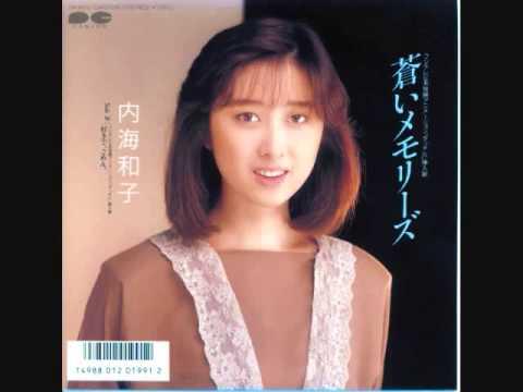内海和子「蒼いメモリーズ」