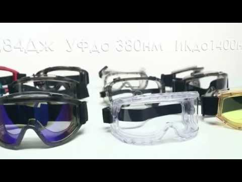 АМПАРО - Защита глаз - Закрытые очки