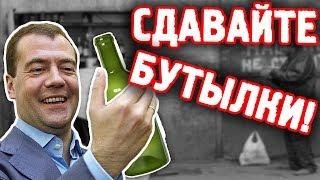 Медики снова бастуют   Медведев предложил сдавать бутылки