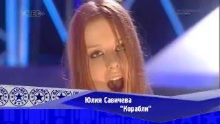 """Юлия Савичева - """"Корабли"""" (Фабрика-2)"""