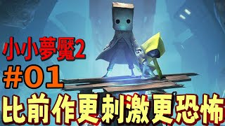 《小小夢魘2》#1 | 比前作更刺激更恐怖的跳來跳去 - 阿津Little Nightmares II