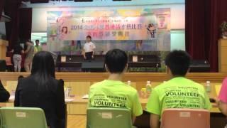 2014全港小學普通話才藝比賽