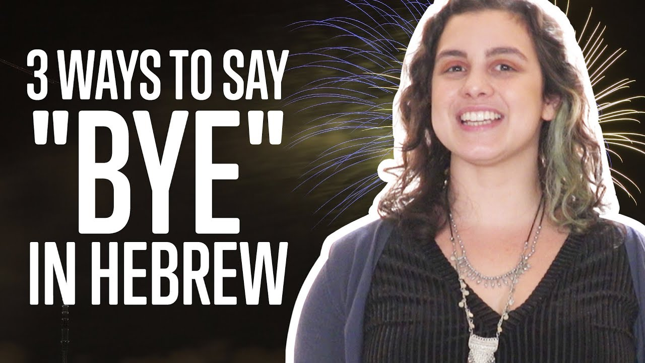 3 Ways To Say Bye In Hebrew Youtube