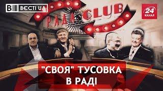 Клуб у Верховній Раді, Вєсті.UA. Жир, 10 листопада 2018