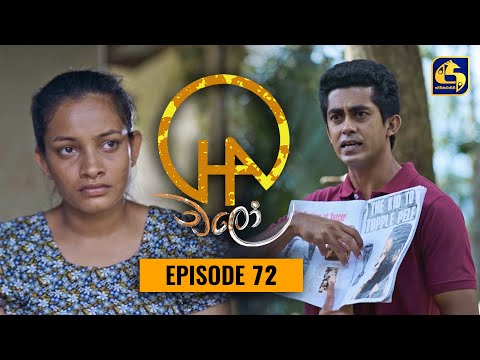 Chalo || Episode 72 || චලෝ   || 20th October 2021