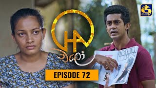 Chalo    Episode 72    චලෝ      20th October 2021 Thumbnail