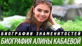 Алина Кабаева биография. ПУТИН и КАБАЕВА - МИФ