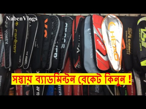 Cheapest Badminton Rackets Market in Bd || Buy Badminton,Net,Feather In Bd || Dhaka