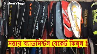 Cheapest Badminton Rackets Market in Bd    Buy Badminton,Net,Feather In Bd    Dhaka