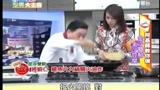 阿基師食譜教你做金沙雙鮮食譜跟金沙豆腐食譜