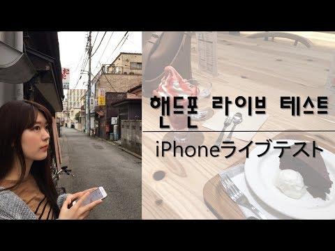 [한일커플-日韓カップル] 핸드폰 라이브 테스트
