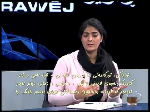 Rawej with  Sorani Kurdish Subtitle, Interview with Selay Ghaffar سیلەی غەففار