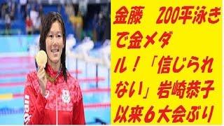 金藤 200平泳ぎで金メダル!「信じられない」岩崎恭子以来6大会ぶりか...