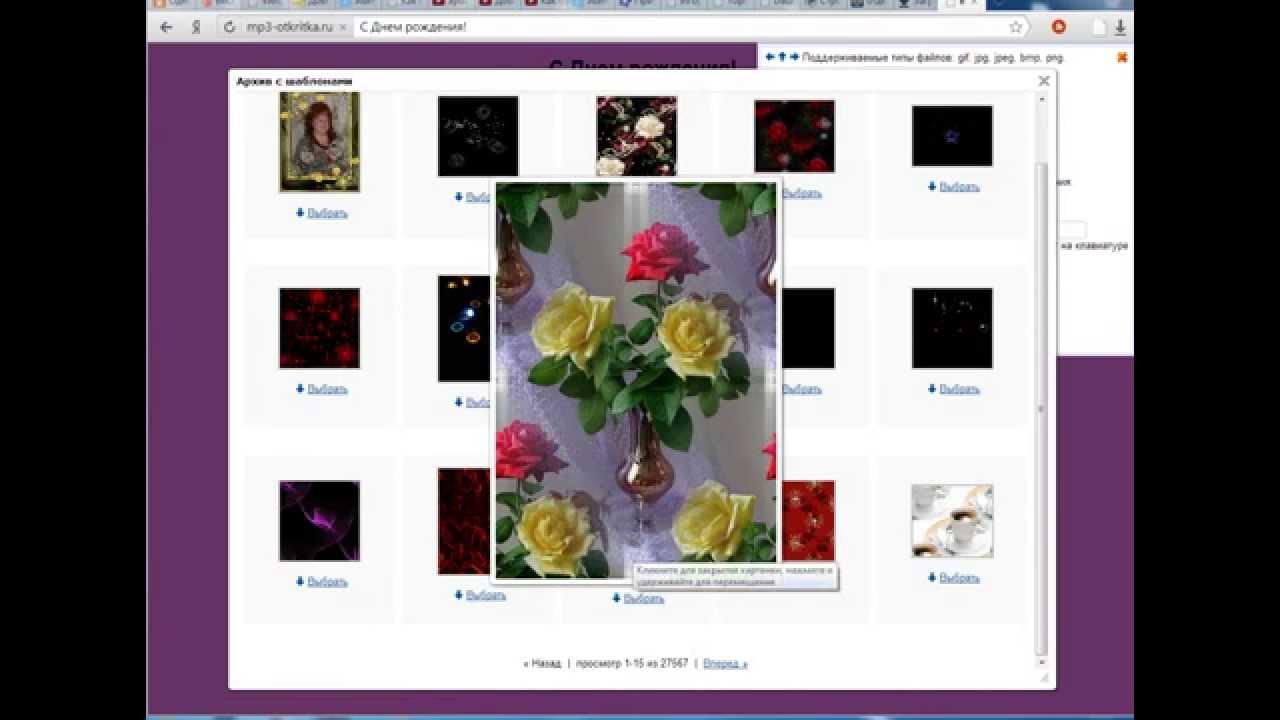 Днем, программы для создания музыкальных открыток с фото