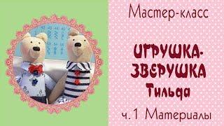 Тильда Зверушки мастер-класс/Tilda4kids