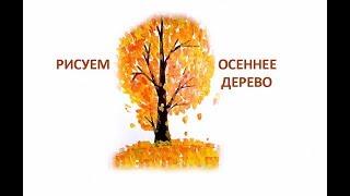 Рисуем осеннее дерево! Как рисовать дерево!Осенние листья! Желтая листва!   how to draw a tree