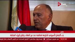 سامح شكري: العلاقات المصرية الأمريكية متشعبة وتقوم على المصلحة المتبادلة