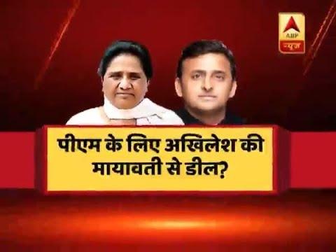 SP-BSP गठबंधन: PM पद के लिए मायावती का दावा कितना मजबूत ? अखिलेश ने जानिए क्या कहा है ?
