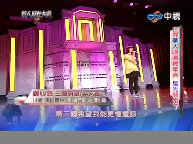 鄭心慈 - 三個願望 20120902 (三燈進入加分題)