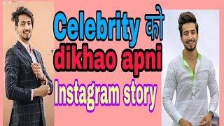 Celebriry ko batao apni instagram  story | fake story trick 2020