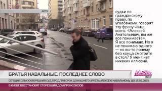 Последнее слово Олега Навального