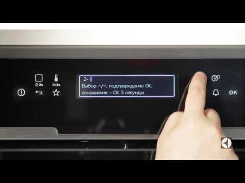Встраиваемый электрический духовой шкаф Electrolux EOC95851AXиз YouTube · Длительность: 3 мин48 с