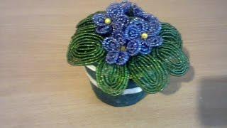 Фиалка из бисера.  Violet beads.(МК Фиалка из бисера. MK Violet beads., 2014-09-16T04:35:16.000Z)