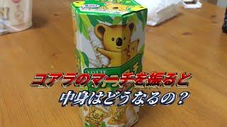 皆さんは毎日普通のコアラのマーチを食べていると思います コアラのマー...