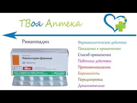 Ремантадин таблетки - показания (видео инструкция) описание, отзывы