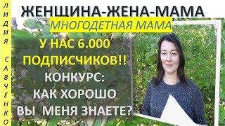 Конкурс: Как хорошо Вы меня знаете? У нас 6 тыс. подписчиков!!! Женщина-Жена-Мама Лидии Савченко