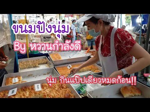 ขนมปังนุ่ม By หวานกำลังดี แป๊บเดียวหมดก้อน!! ตลาดนัดรพ.พระมงกุฎ | สตรีทฟู้ด | Bangkok Street Food