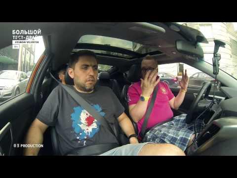 Большой тест драйв видеоверсия Hyundai Veloster
