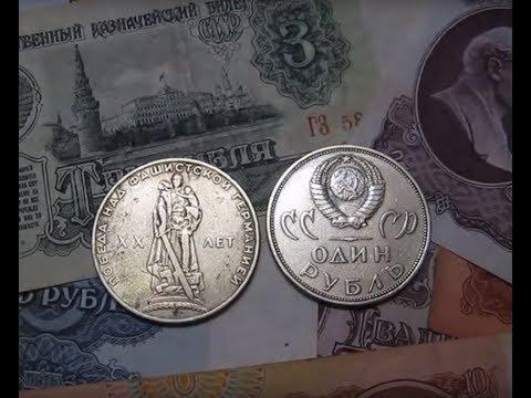 Нумизматика, юбилейные монеты СССР, юбилейные 10 рублей